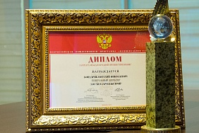 """Appreciation"" award and XI Russian Construction Forum"